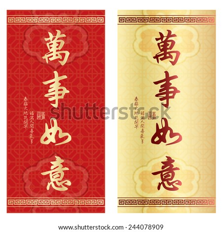 Chinese New Year couplets, decorate elements for chinese new year. Translation: All the best and good fortune.Translation of small text: Spring is coming and bring along with happiness. - stock photo