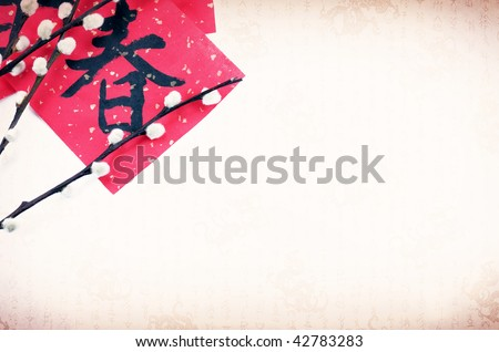 "Chinese new year decoration,calligraphy word ""spring"" and silver-bud willow on a vintage background. - stock photo"