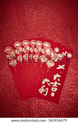 "Chinese New Year, Decoration, Chinese character""FU"" mean good luck ,fortune and blessing - stock photo"