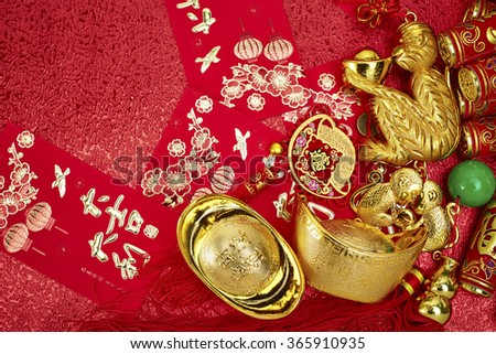 "Chinese New Year  Decoration, Chinese character ""fu"" means fortune - stock photo"