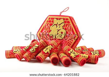 Chinese New Year Decoration,Fire Crackers on White... - stock photo