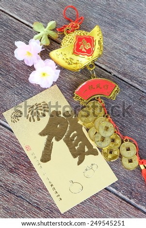 Chinese New Year Decoration--Gold Packet on Plum Branch,Character on Packet Symbolizes Good Luck - stock photo