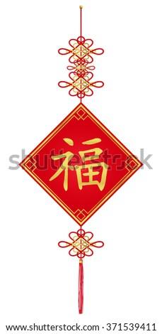 Chinese new year decoration Translation of Chinese Language - Good Luck - stock photo