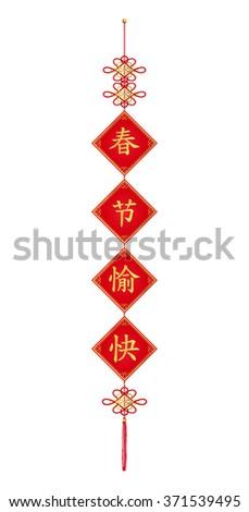 Chinese new year decoration Translation of Chinese Language - Happy Chinese New Year - stock photo