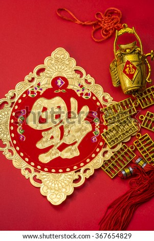 Chinese new year decorations and Auspicious ornaments on red background, Selected Focus. Foreign Text on this image is Chinese word the meaning is Blessing word - stock photo