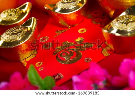 chinese new year decorations,generci chinese character symbolizes gong xi fa cai without copyright infringement  - stock photo