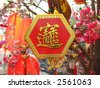 Chinese New Year Decorations -- lanterns and lucky charm with a Chinese character that spells good luck and prosperity - stock photo