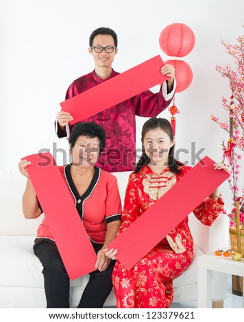 chinese new year family with new year banners - stock photo