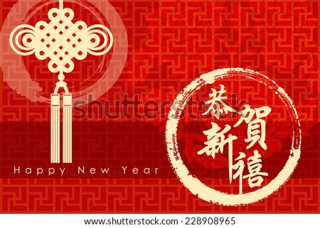 Chinese New Year greeting card design.Translation: Happy New Year. - stock photo