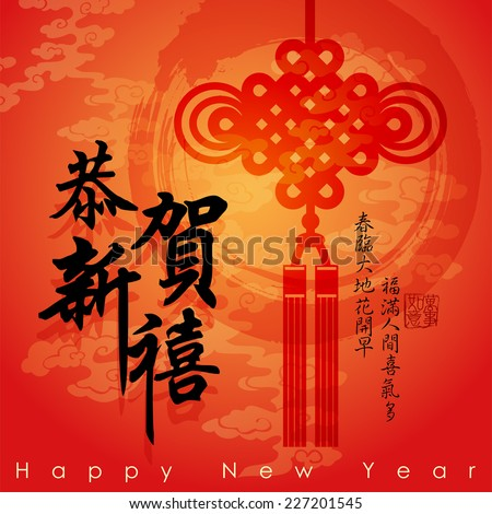 Chinese New Year greeting card design.Translation: Happy New Year.Translation of small text: Spring is coming and bring along with happiness. - stock photo