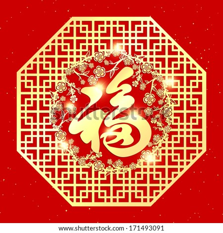 Chinese New Year Greeting Card on Red Background - stock photo