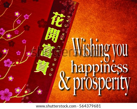 chinese new year greetings and wishes with phrases wishing you happiness prosperity - Chinese New Year Phrases
