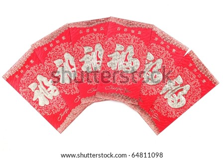 Chinese new year lucky pocket,Isolated on white background. - stock photo