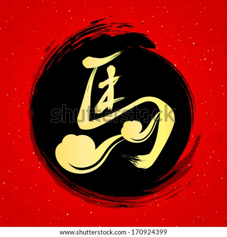 Chinese New Year of The Horse Background - stock photo