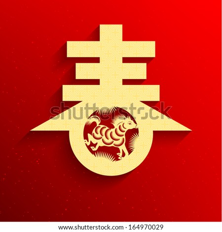 Chinese New Year of The Horse Greeting Card - stock photo