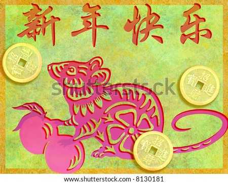 Chinese New Year of the Rat - 02/07/08 - stock photo