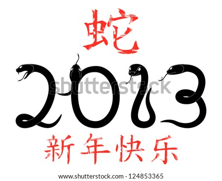 Chinese New Year of the Snake 2013. 2d greeting card.