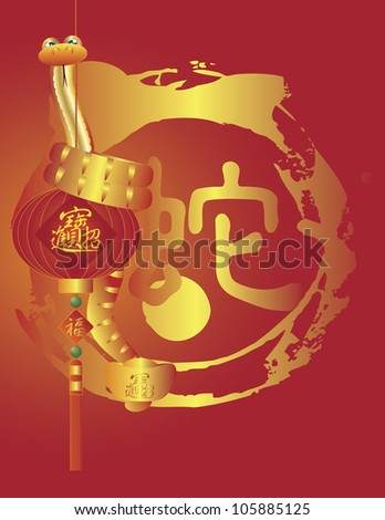 Chinese New Year of the Snake Symbol Coiled on Lantern with Bringing in Wealth Treasure and Prosperity Calligraphy Raster - stock photo