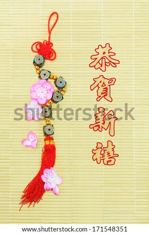Chinese New Year Ornament And Festive Greetings - Happy New Year - stock photo