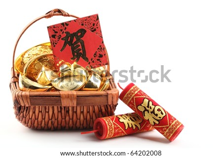 Chinese New Year Ornament--Basket of gold ingots with blessing word and fire crackers. - stock photo