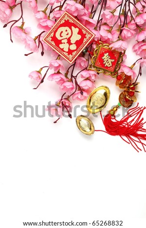 Chinese New Year Ornament,Lucky Knot and Plum Blossom. - stock photo