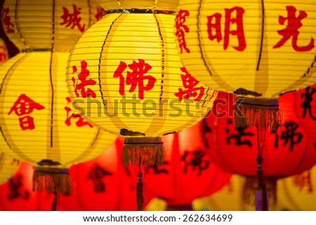Chinese New Year red and yellow paper lanterns - stock photo