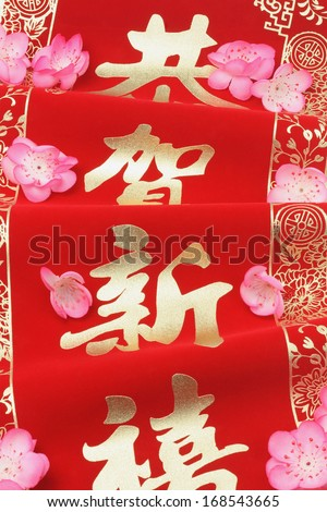 Chinese New Year Scroll With Festive Greetings And Plum Blossom - Prosperous New Year - stock photo