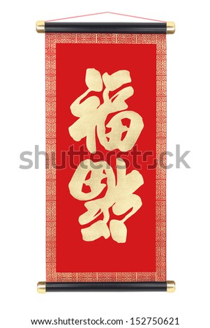 Chinese New Year Scroll With Festive Greetings - Good Fortune is here - stock photo