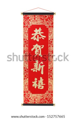 Chinese New Year Scroll With Festive Greetings - Prosperous New Year - stock photo