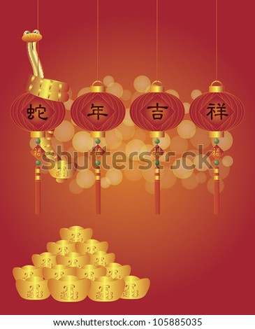 Chinese New Year with Prosperity in the Year of the Snake Words on Lanterns and Gold Bars Raster