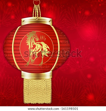 Chinese New Year, Year Of The Horse Background / Greeting Card - stock photo