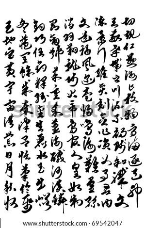 Chinese Peom Calligraphy - stock photo