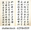 chinese poems - stock photo