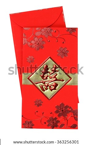 Chinese Red Envelope in Chinese new year festival on white background ,  meaning prosperity and wealth  - stock photo