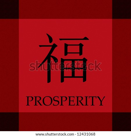 Chinese Symbol of Prosperity and Wealth in a card template - stock photo