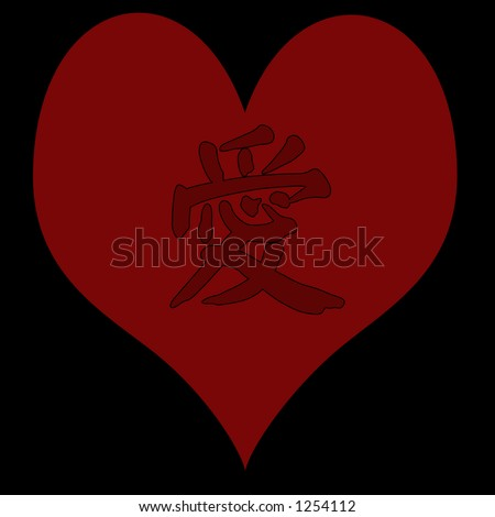 Chinese Traditional character (aì: Love) on heart - stock photo