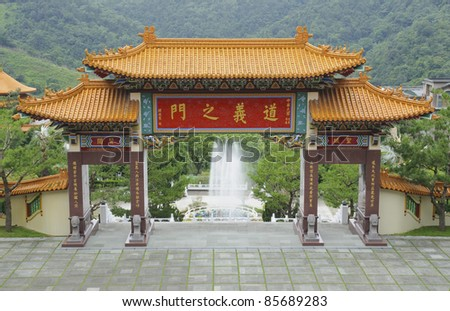 Chinese traditional gate in Taiwan - stock photo