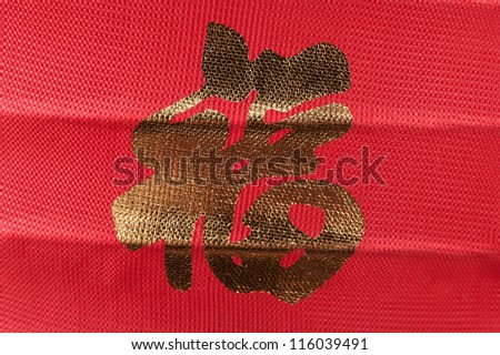 Chinese word 'Fu' which means happyness on red cloth