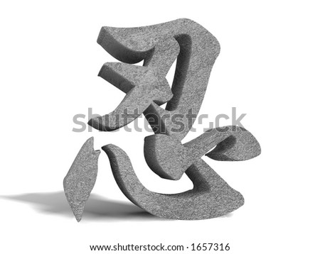 """Chinese word mean """"Endure"""" - stock photo"""
