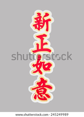 Chinese word sticker for wishing well in Chinese new year , isolated on grey background - stock photo
