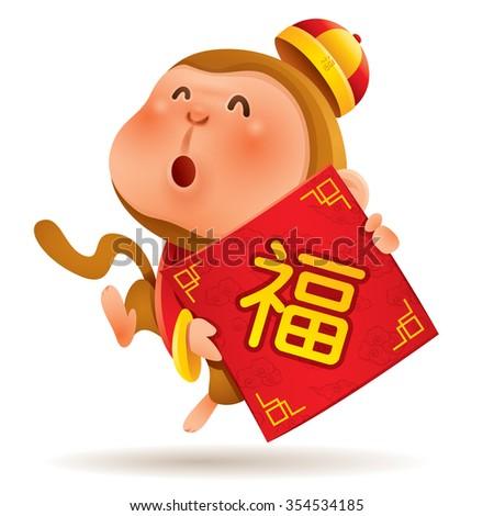 Chinese Zodiac - Monkey. Chinese New Year. Translation : Good fortune.  - stock photo
