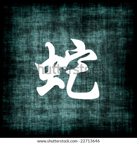 Chinese Zodiac Sign for Snake on Scroll - stock photo