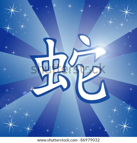 chinese zodiac sign snake - stock photo