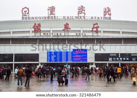 CHONGQING, CHINA - JAN 16:  Unidentified tourists crowd at Chongqingbei railway station on Jan 16, 2014. Chongqingbei is north railway station in Chongqinq open since 2011. - stock photo