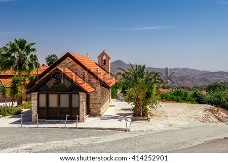 Church in Kato Lefkara - is the most famous village in the Troodos Mountains. Limassol district, Cyprus, Mediterranean Sea. Mountain landscape and sunny day. - stock photo