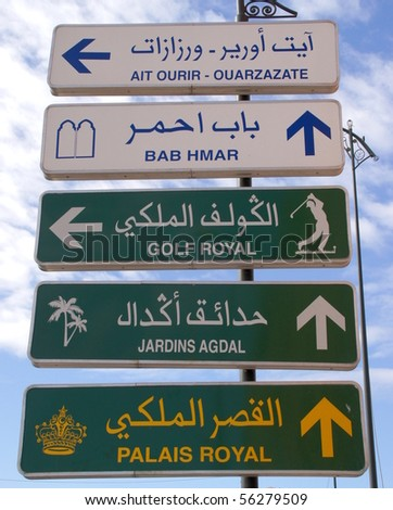 city entry sign in Marrakesh Morocco