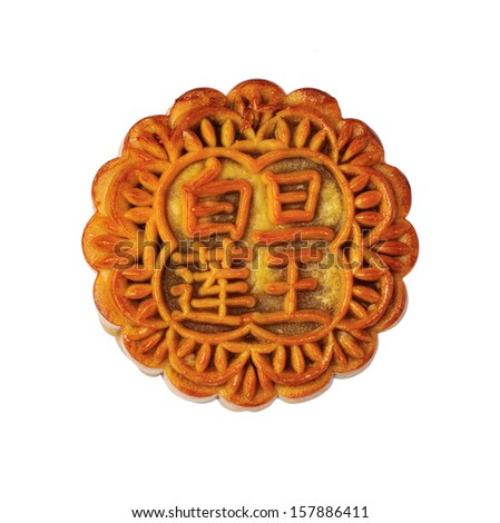 Close up of chinese mooncake isolated on white background, selective focus.  - stock photo