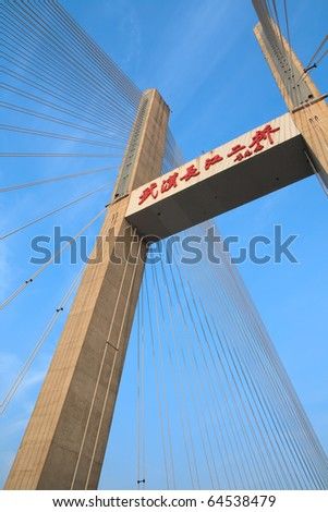 close up of the cable stayed bridge in wuhan ,China