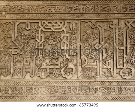 Close up of wall carvings at the Real Alcazar in Seville, Spain - stock photo