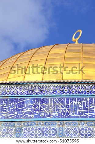 Close up on the inscription on the dome of the rock